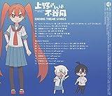 TVアニメ「上野さんは不器用」 Ending Theme Songs 画像