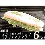 イタリアンブレッド パニーニ冷凍パン 《6個入》 業務用食材です