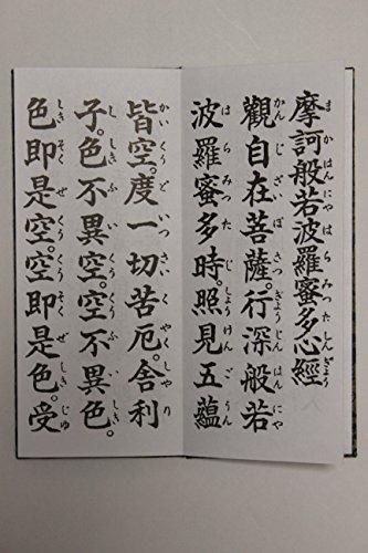 大字 般若心經−訓読付−(緞子表紙) 中村風祥堂発行