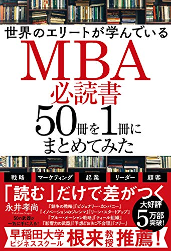 世界のエリートが学んでいるMBA必読書50冊を1冊にまとめてみたの詳細を見る