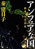 刑事 雪平夏見 アンフェアな国 刑事・雪平夏見 (河出文庫)