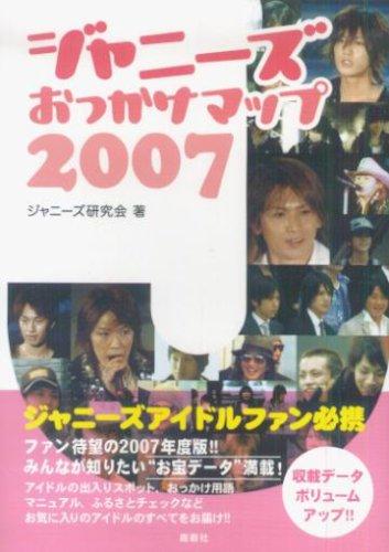 ジャニーズおっかけマップ 2007