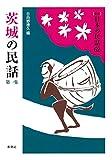 茨城の民 第1集 (日本の民話 新版 62)