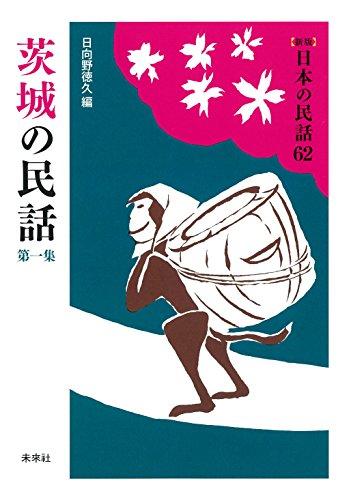 茨城の民 第1集 (日本の民話 新版 62)の詳細を見る