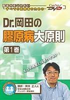Dr.岡田の膠原病大原則(1)/ケアネットDVD