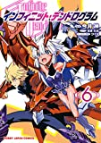 インフィニット・デンドログラム6 (ホビージャパンコミックス)