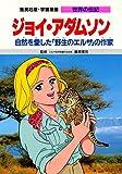 学習漫画 世界の伝記  ジョイ・アダムソン 自然を愛した「野生のエルザ」の作家 画像