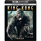 キング・コング (4K ULTRA HD + Blu-rayセット) [4K ULTRA HD + Blu-ray]
