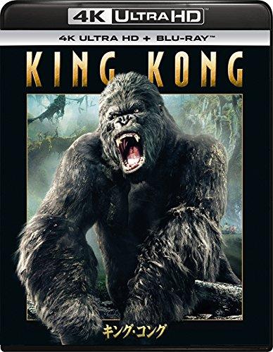 キング・コング (4K ULTRA HD + Blu-rayセット) [4K...