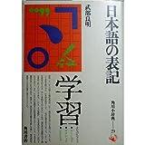 日本語の表記 (角川小辞典 29)