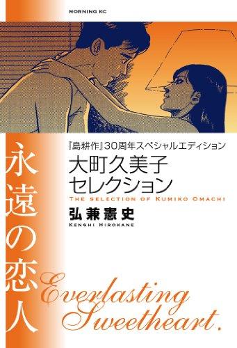 『島耕作』30周年スペシャルエディション 大町久美子セレクション 永遠の恋人 (モーニングコミックス)