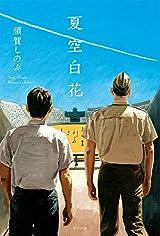 甲子園復活に尽くした人々の物語〜須賀しのぶ『夏空白花』