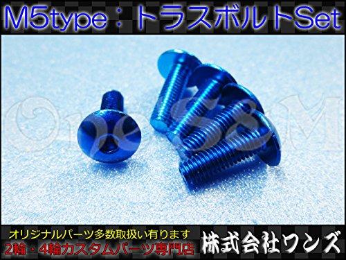 O-3-11×5 M5 アルミボルト スクリーンやカウル止めに 青 CBR250R CBR400R CBR600RR CBR1000RR CB1300SB YZF-R25 YZF-R6 YZF-R1 Ninja250R GPZ900R ZX-12R ZZR1400 GSX-R250 GSX1300R隼