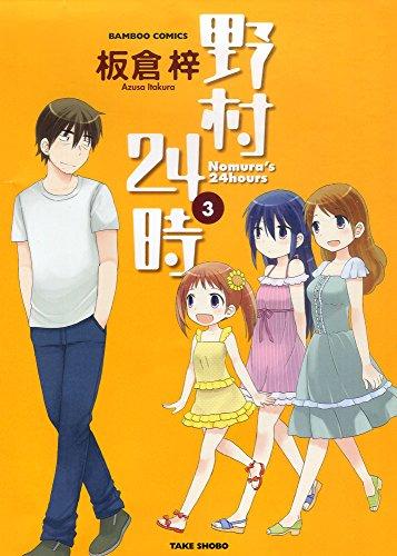 野村24時 3 完結 (バンブーコミックス)