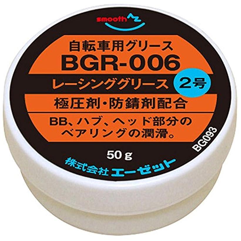 執着剥ぎ取る無謀AZ(エーゼット) BGR-006 自転車用 レーシンググリース 極圧剤?防錆剤配合 50g 自転車グリース BG093