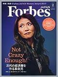 Forbes JAPAN(フォーブスジャパン) 2018年 02 月号 [雑誌]