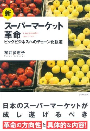 新・スーパーマーケット革命---ビッグビジネスへのチェーン化軌道
