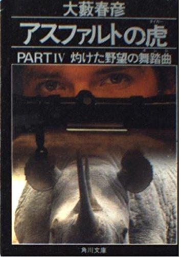 アスファルトの虎(タイガー)〈PART4〉野望の舞踏曲(ボレロ) (角川文庫)の詳細を見る
