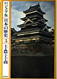 日本の歴史 3―ジュニア版 士・農・工・商