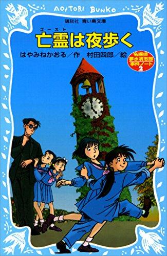 亡霊は夜歩く 名探偵夢水清志郎事件ノート (講談社青い鳥文庫)の詳細を見る