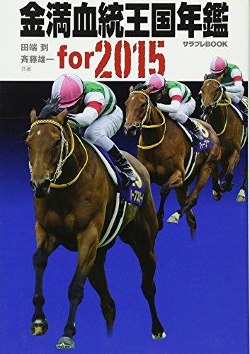 金満血統王国年鑑 for 2015 (サラブレBOOK)