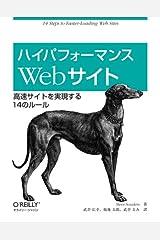 ハイパフォーマンスWebサイト ―高速サイトを実現する14のルール 大型本