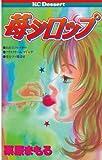 苺シロップ (デザートコミックス)