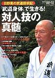 「武道身体」で生きる!対人技の真髄―日野晃の武道探求記