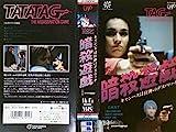 暗殺遊戯/キャンパスは凶弾のデスマッチ[VHS]
