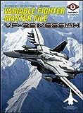 ヴァリアブルファイター・マスターファイル VF-25メサイア 新たなる救世主 (マスターファイルシリーズ) 画像