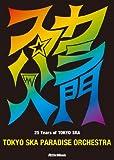スカパラ入門 25 Years of TOKYO SKA (CD付)