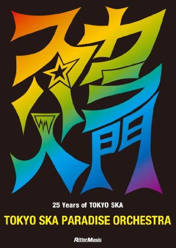 スカパラ入門 25 Years of TOKYO SKA (CD付)の詳細を見る