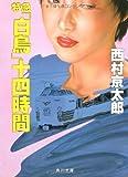特急「白鳥」十四時間 (角川文庫 (6277))