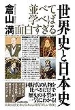 並べて学べば面白すぎる 世界史と日本史 画像