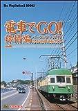 電車でGO!旅情編 パーフェクトガイド 路面電車運転教本 (The PlayStation2 BOOKS)