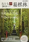 おとなの箱根旅 2018 一度は泊まりたい憧れの宿へ (KAZI MOOK)