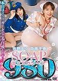 杏野るり 森高千春 ミニスカソープ980 [DVD]