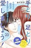 手とり足とり愛しましょう! 分冊版(23) (姉フレンドコミックス)