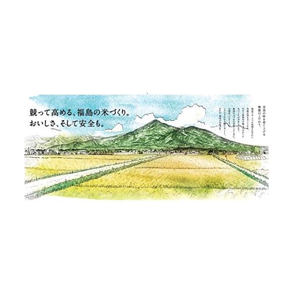 【精米】福島県産 天のつぶ 5kg 平成29年産の紹介画像3