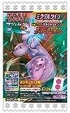 ポケモンカードゲームサン&ムーングミ ミラクルツイン 20個入 食玩・キャンディー(ポケモン)