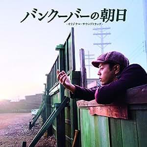 バンクーバーの朝日 オリジナルサウンドトラック