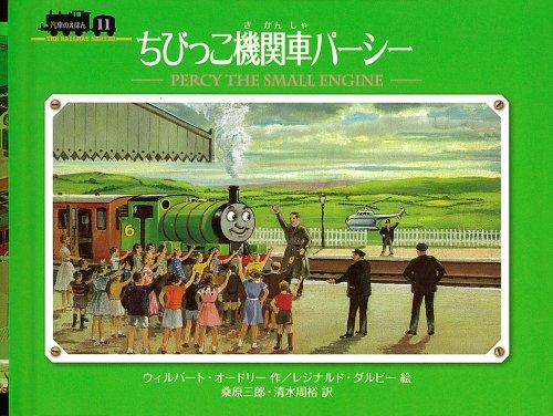 ちびっこ機関車パーシー (ミニ新装版 汽車のえほん)