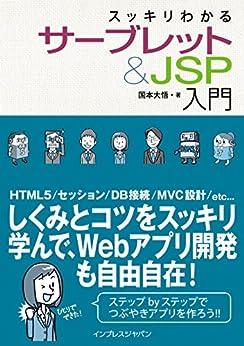 [国本 大悟]のスッキリわかるサーブレット&JSP入門 スッキリわかるシリーズ
