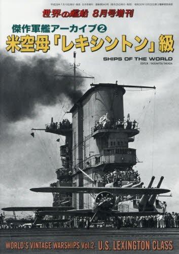 傑作軍艦アーカイブ(2) 米空母「レキシントン」級 2016年 08 月号 [雑誌]: 世界の艦船 増刊