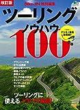 改訂版 最新版ツーリングノウハウ100 (エイムック 3699)
