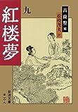 紅楼夢 9 改訳 (岩波文庫 赤 18-9)