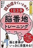 認知症をくいとめる! 1日3分「脳番地」トレーニング