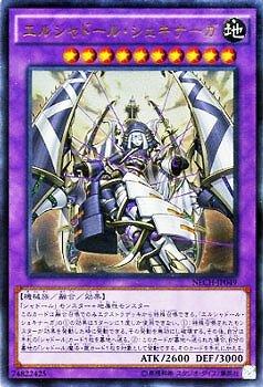 遊戯王/第9期/2弾/NECH-JP049UR エルシャドール・シェキナーガ【ウルトラレア】