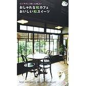 おしゃれな和カフェおいしい和スイーツ―新しい感覚で楽しむ「和」のおもてなし (Grafis Mook BAG in GUIDE)