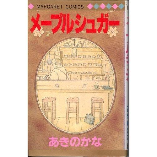 メープルシュガー (マーガレットコミックス)